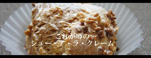 京都・長岡京のプチ・ラパンのシュークリーム紹介コーナーへのリンク