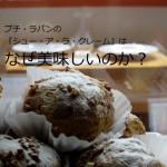 プチ・ラパンの『シュークリーム』はなぜ美味しいのか?
