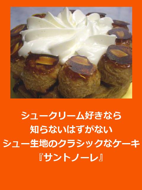 シュー生地のクラシックなケーキ『サントノーレ』