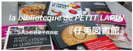京都府長岡京のタルトとフランス菓子の専門店『プチ・ラパン』