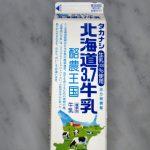 北海道根釧産牛乳
