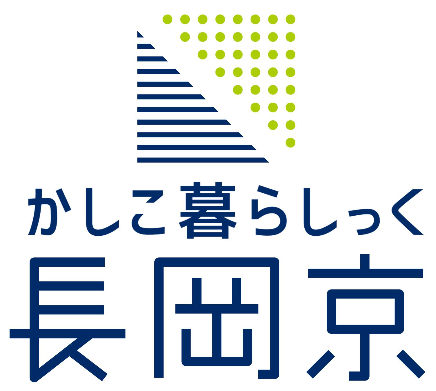 シティプロモーション『かしこ暮らしっく長岡京』
