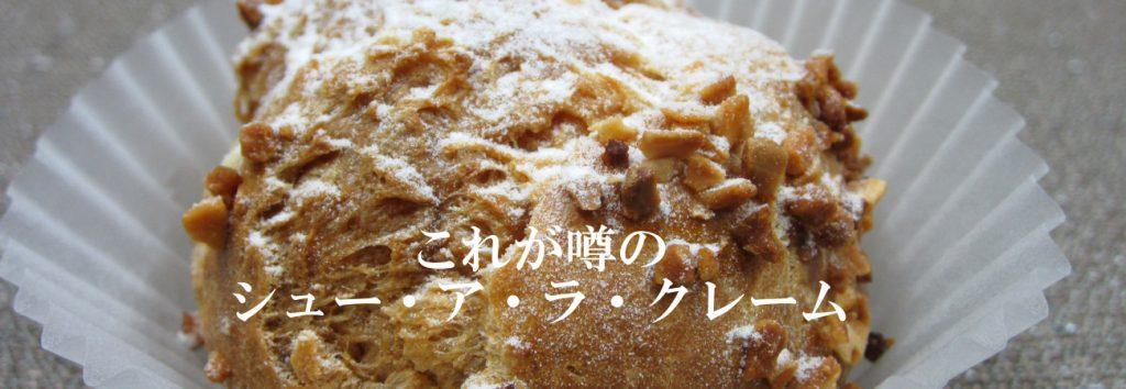 プチ・ラパンのシュークリーム