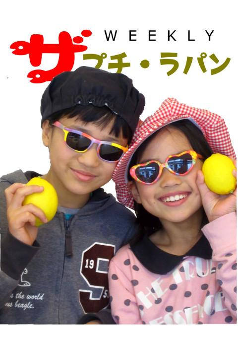 長岡京市役所前プチ・ラパンの今週の予定(10/9-10/15)
