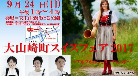 大山崎町スイスフェア2017