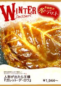 新年を祝うパイ菓子『ガレットデロワ』