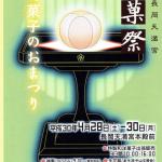 長岡天満宮『献菓祭』で梅風味の限定商品を販売します!!