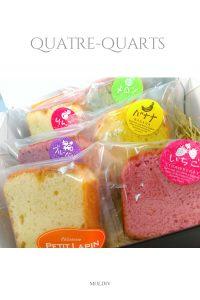 献菓祭で販売予定のパウンドケーキ