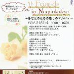 【イベント出店】ガーデン&フレンズ in 長岡京