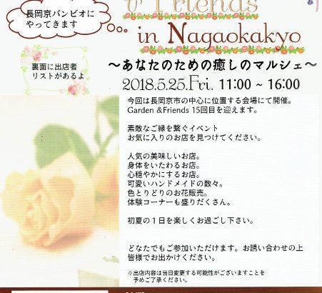 garden & friends in nagaokakyoのチラシ