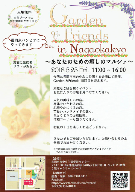 garden & friends in nagaokakyoのチラシ