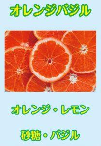 オレンジバジル看板
