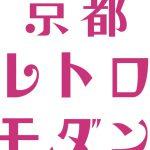 『京都レトロモダン in 長岡京』が始まります!