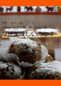 プチ・ラパンのシュークリームの美味しさの秘密