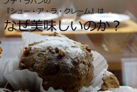 美味しいシュークリームの秘密
