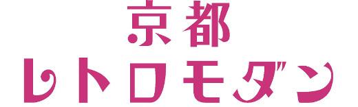 『京都レトロモダン』プチ・ラパンのトップページへのリンク