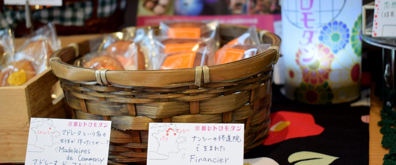 京都レトロモダンの焼菓子