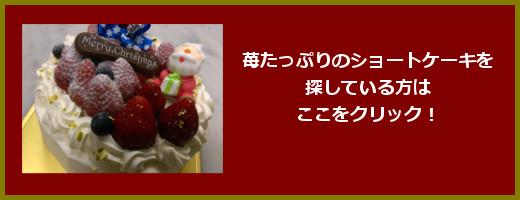 クリスマスケーキご予約サイト