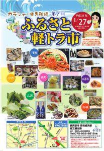 軽トラ市チラシ(表)