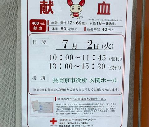 7月の市民献血デーのご案内