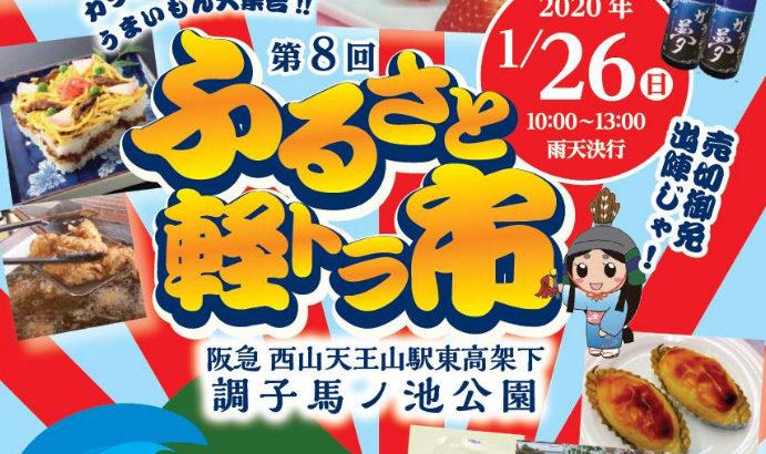 『第8回 ふるさと軽トラ市』に出店決定!