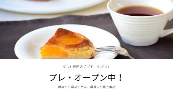 京都・長岡京のタルト専門店『プチ・ラパン』のオンラインショップがプレオープン中!