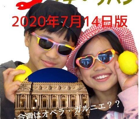 長岡京市役所前『プチ・ラパン』の今週の予定(7/14-7/20)