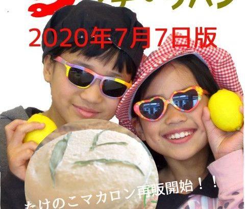 長岡京市役所前『プチ・ラパン』の今週の予定(7/7-7/13)