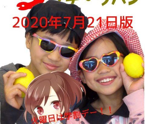 長岡京市役所前『プチ・ラパン』の今週の予定(7/21-7/27)