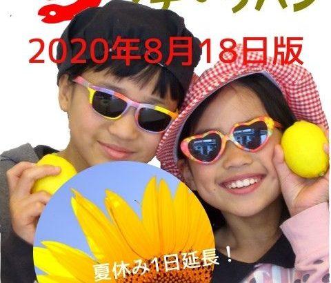 長岡京市役所前『プチ・ラパン』の今週の予定(8/18-8/24)