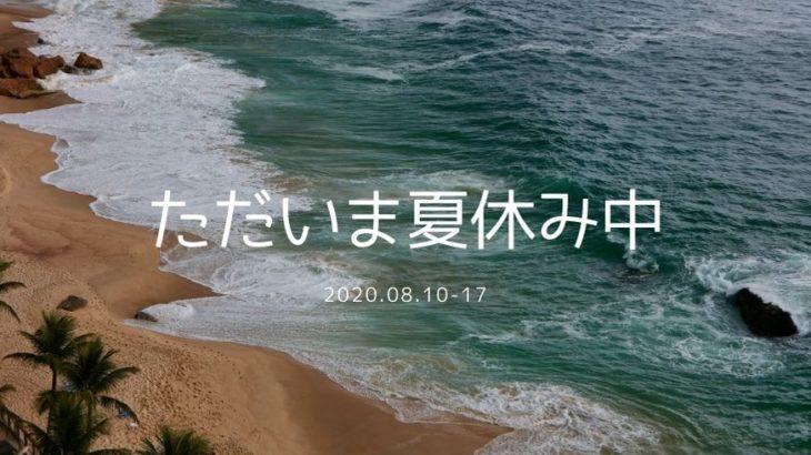 ただいま夏休み中!!