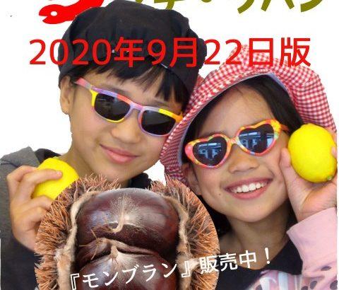 長岡京市役所前『プチ・ラパン』の今週の予定(9/22-9/28)