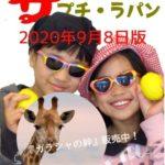長岡京市役所前『プチ・ラパン』の今週の予定(9/8-9/14)