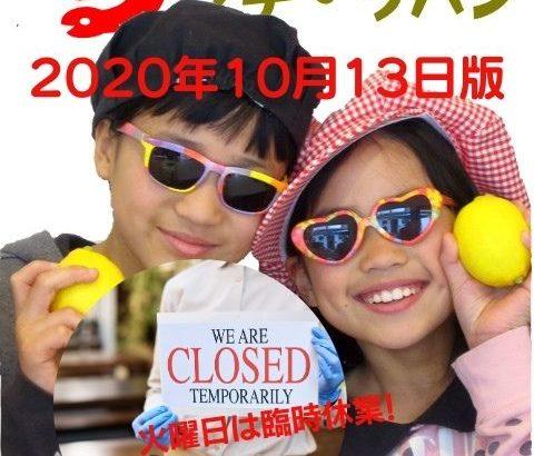 長岡京市役所前『プチ・ラパン』の今週の予定(10/13-10/19)