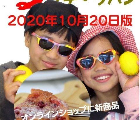 長岡京市役所前『プチ・ラパン』の今週の予定(10/20-10/26)