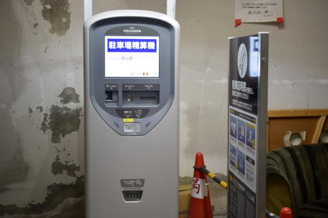 ロングヒル駐車場精算機