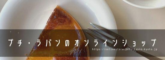 プチ・ラパンのオンラインショップへのリンク画像